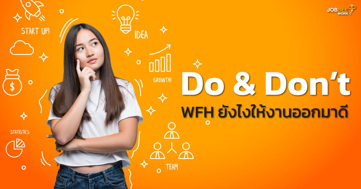 Do and Don't WFH